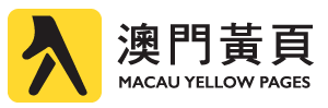 澳門黃頁 Macau Yellow Pages