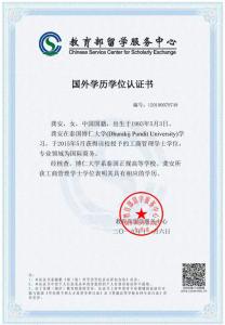 学历学位认证书
