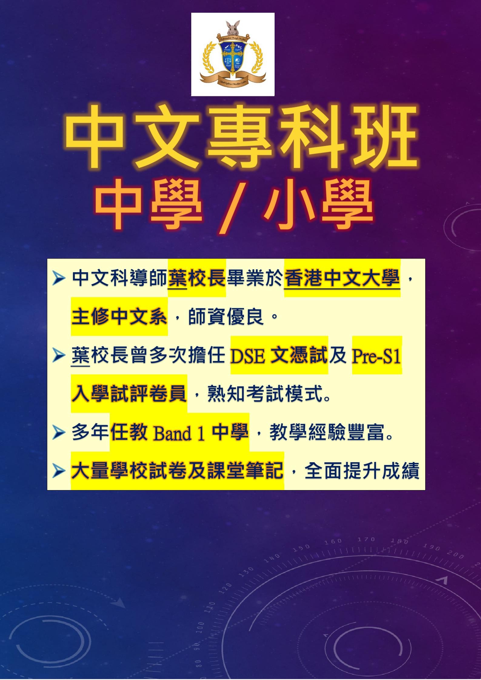 中文專科班(新)_01