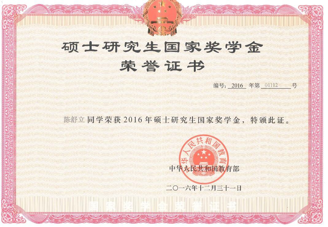 陈舒立国奖