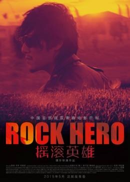 摇滚英雄1