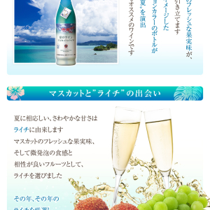 Summer (Muscat & Litchi) Limited Selection Wine