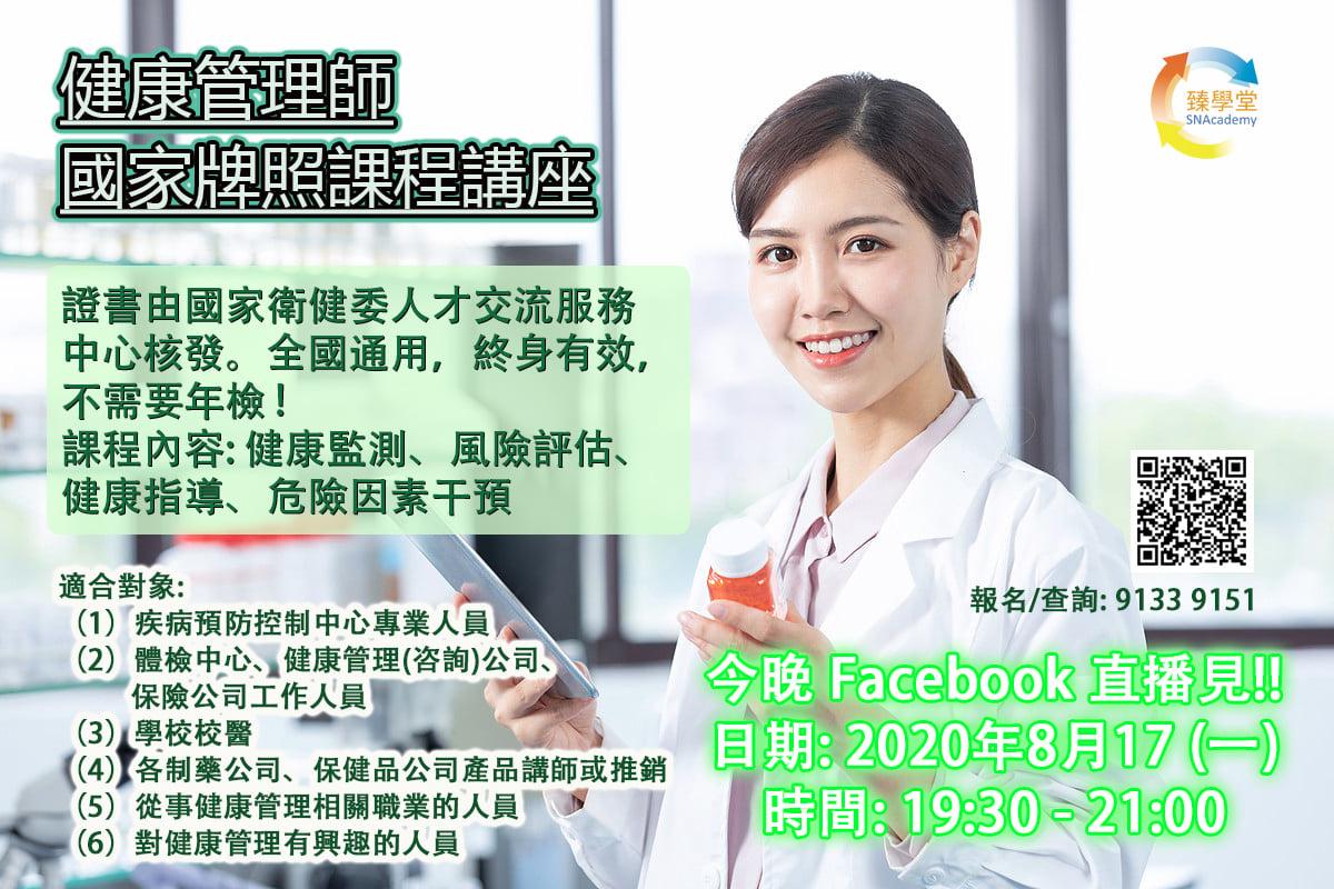 健康管理師 國家牌照課程講座