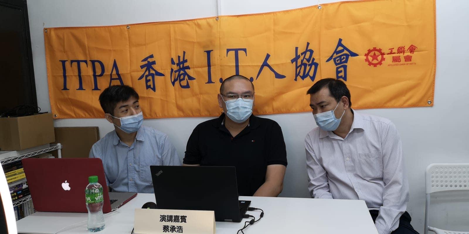 ITPA香港IT人協會-2