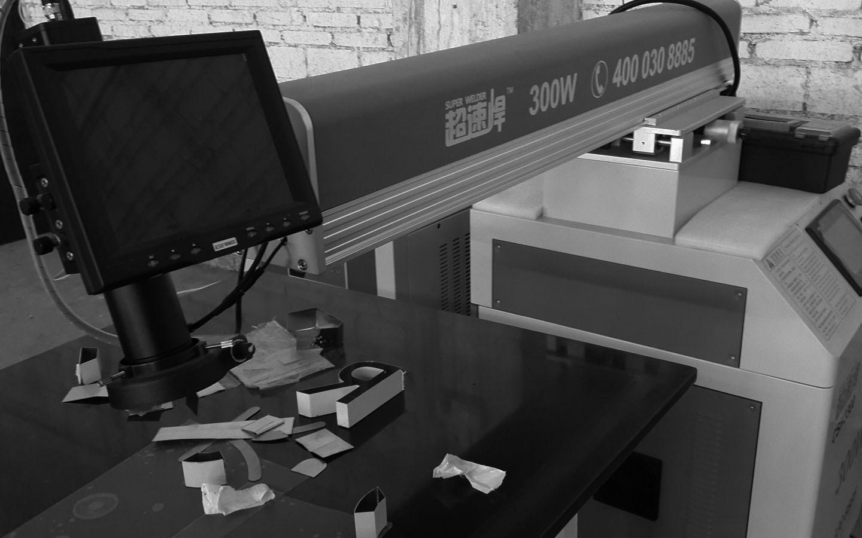 Laser welding machine 激光焊接机