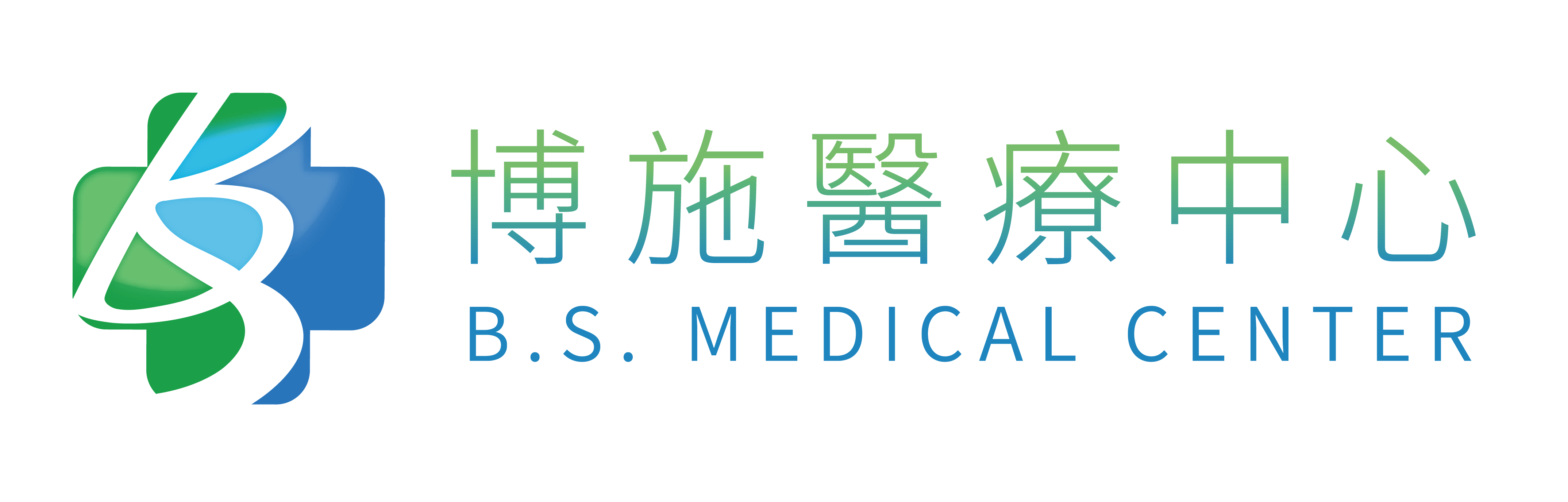 博施醫療中心 B.S.MEDICAL CENTER