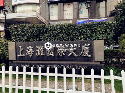 上海滩国际大厦 (2)