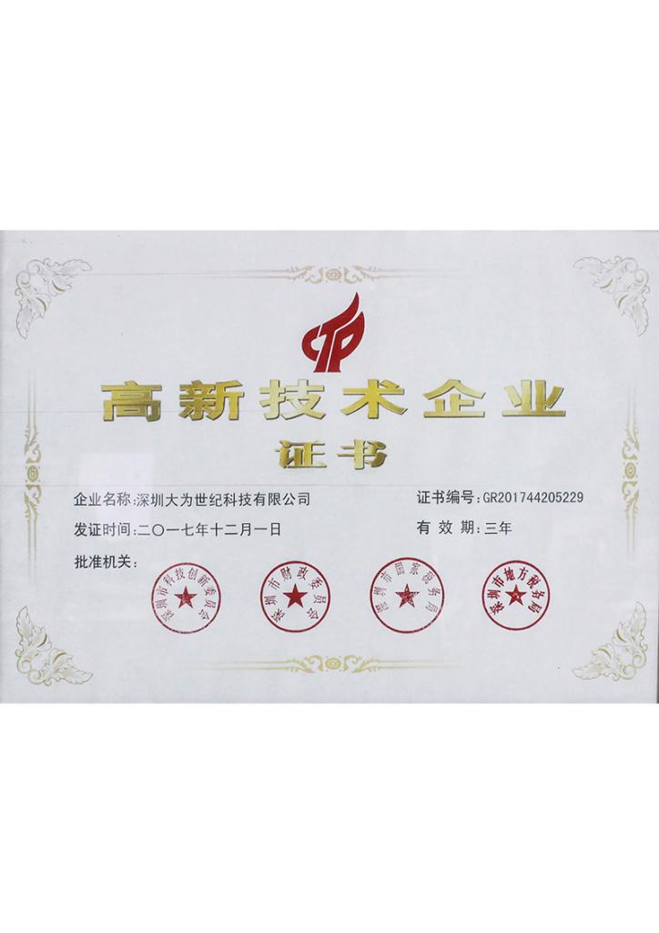 高新证书02