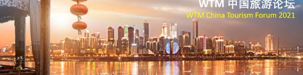 WTM China Tourism Forum 2021 WTM 中国旅游论坛 - 出境游网
