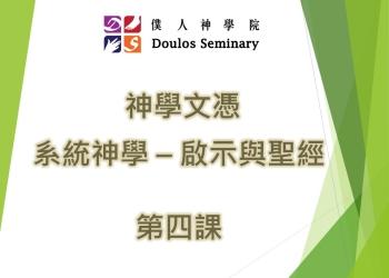 神學文憑系統神學啟示與聖經封面第4課