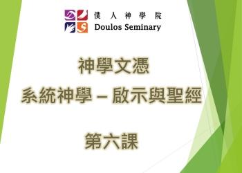 神學文憑系統神學啟示與聖經封面第6課