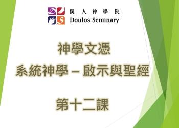 神學文憑系統神學啟示與聖經封面第12課