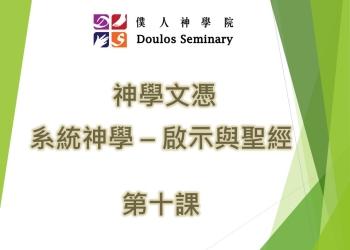 神學文憑系統神學啟示與聖經封面第10課
