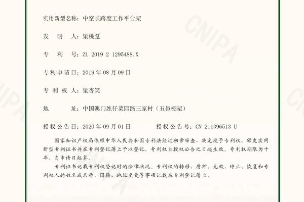 20200908-梁杏笑-专利证-201921295488.X-1