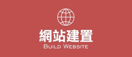 主要服務1-網站建置B