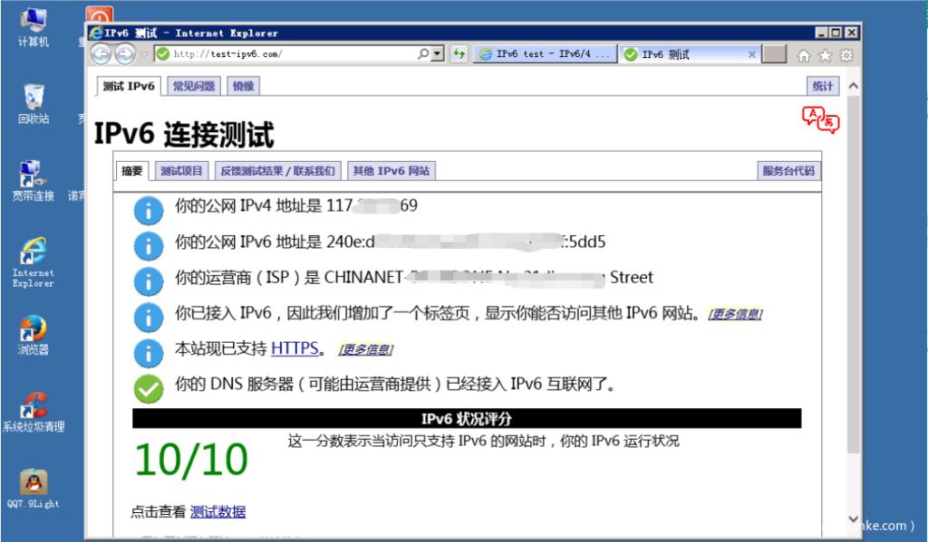 IPv6發展帶來的反欺詐難題