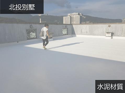 北投區別墅屋頂