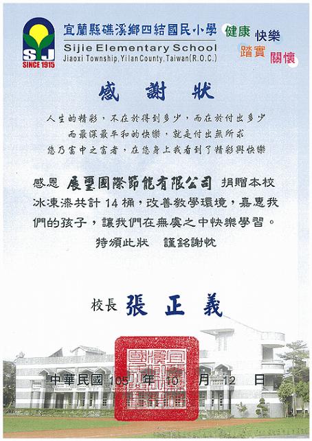 Sijie elementary school-20