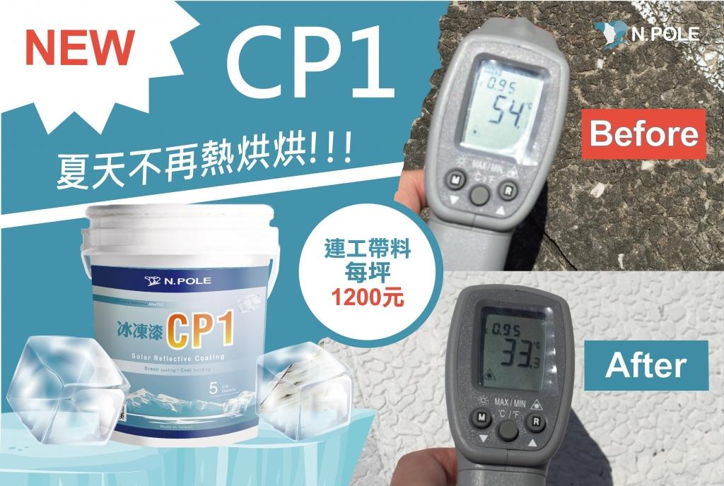 NPOLE 冰凍漆CP1 的產品圖及溫差比較