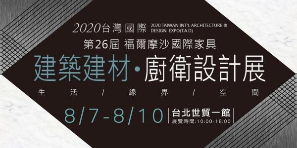 2020台北建材展