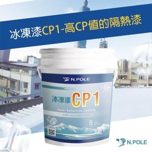 3.CP1-1000X1000