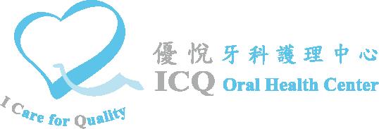 ICQ Oral Health Center-優悅牙科護理中心