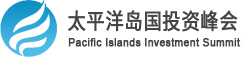 太平洋岛国投资峰会 | Pacific Islands Investment Summit