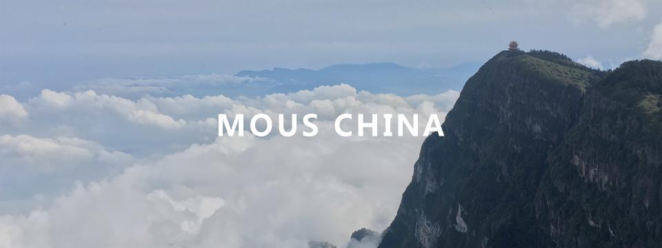 MOUS 中国