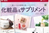 郵便カタログ2021春夏号表紙1