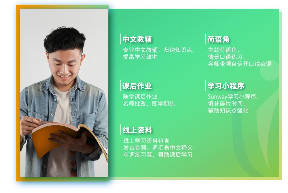 03 课程特色2 WEB