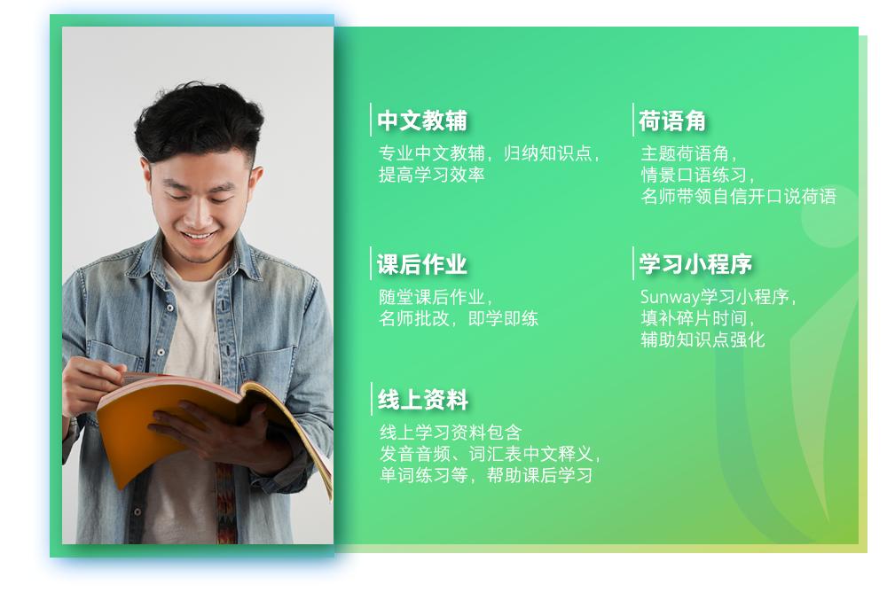 03 课程特色A2 WEB