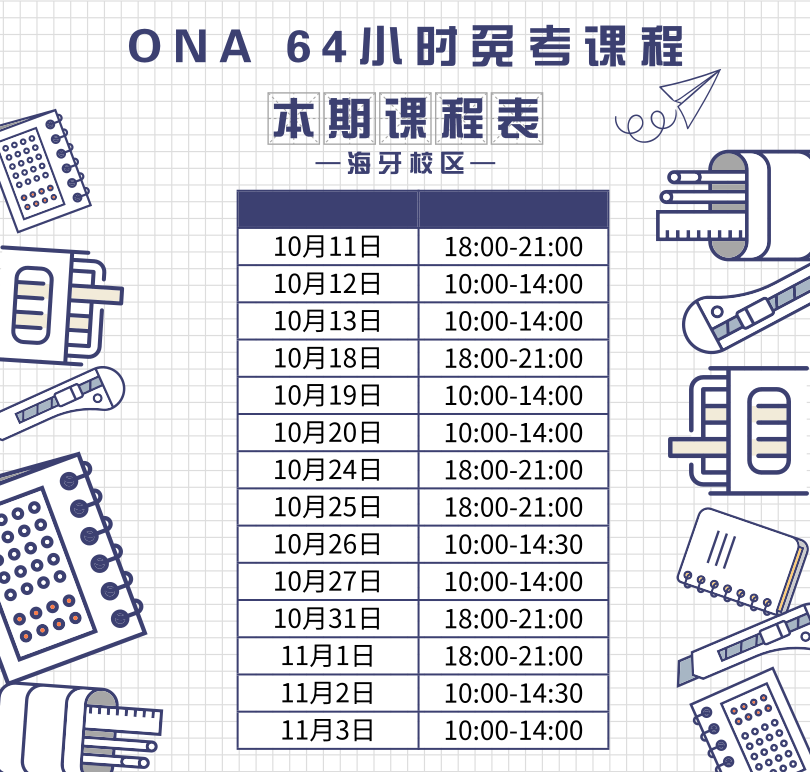 ONA64191011G15-TIME