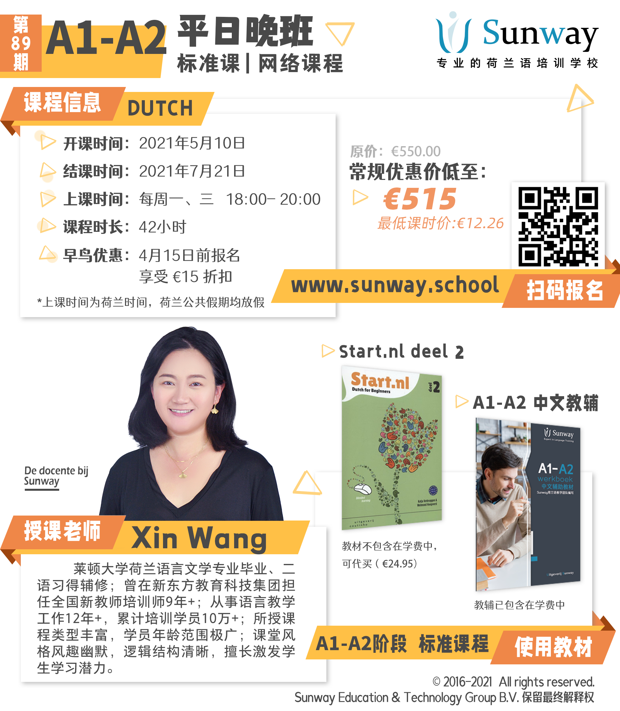 第89期 WLP210510A2 - Xin Wang