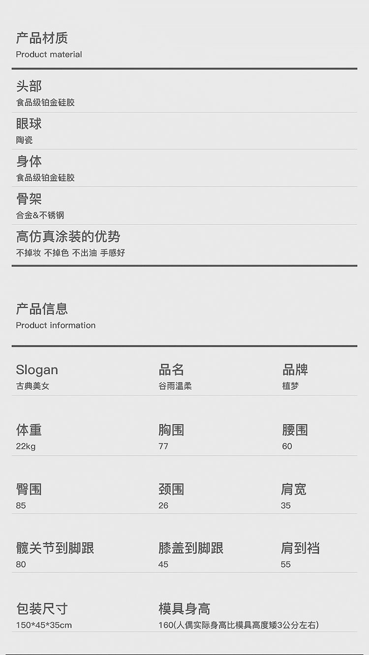 谷雨详情页初稿-1_10
