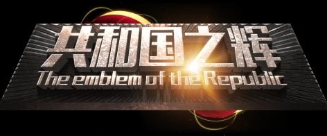 共和國之輝logo