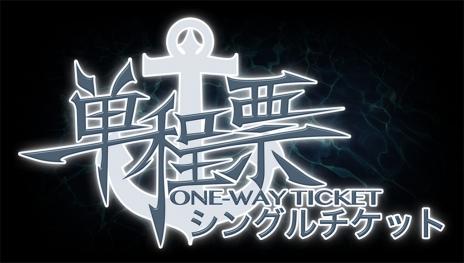 單程票logo