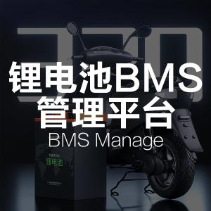 BME锂电池管理