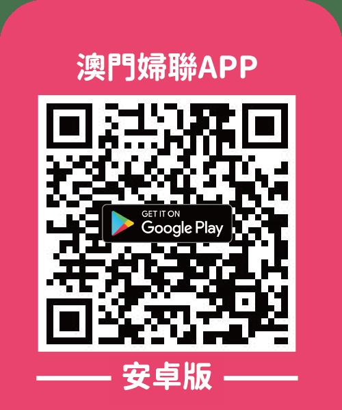 婦聯總會-APP-android