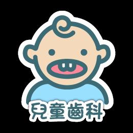 new_01_兒童齒科