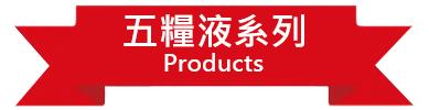 Label-產品介紹-五糧液系列
