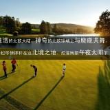瑞典华人高尔夫