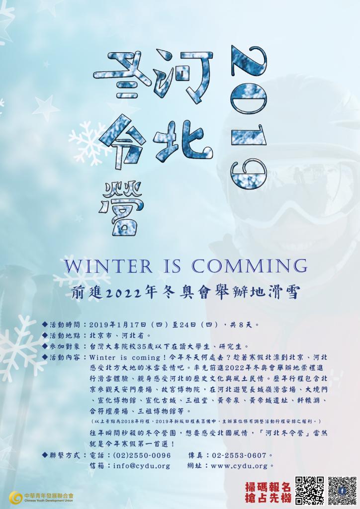 2019河北冬令營
