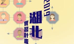 2019湖北實習計畫_小橫
