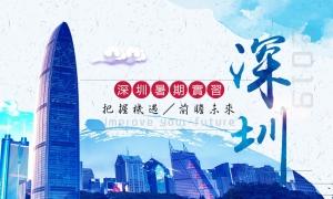 2019深圳暑期實習計畫_小橫
