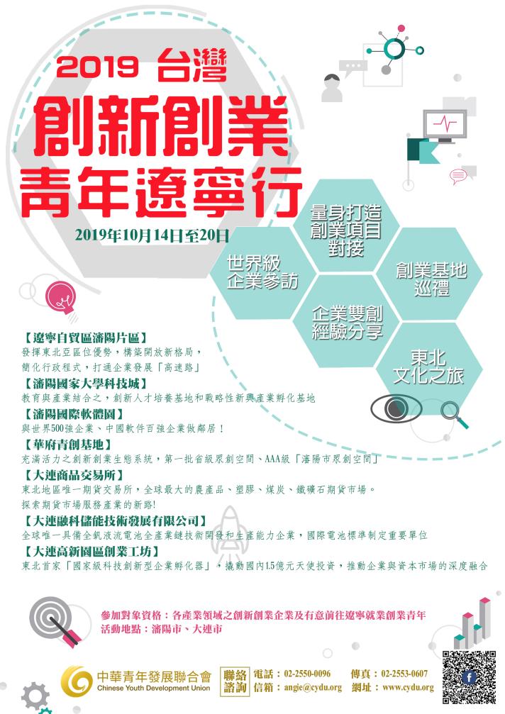 2019台灣創新創業青年遼寧行EDM