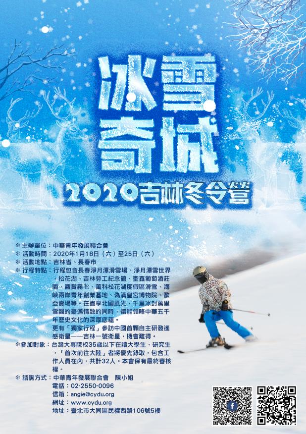 2020吉林冬令營