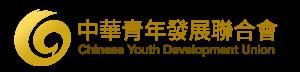 中華青年發展聯合會