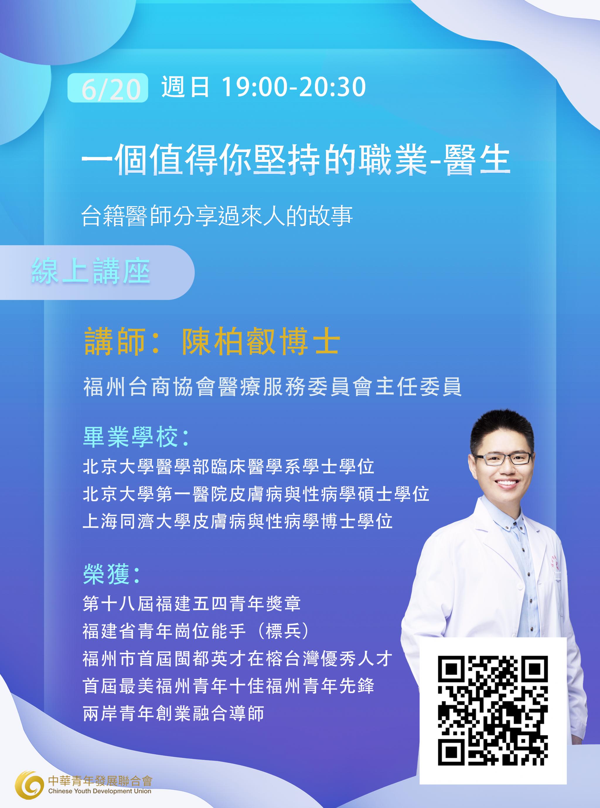 醫師-陳柏叡-講座海報