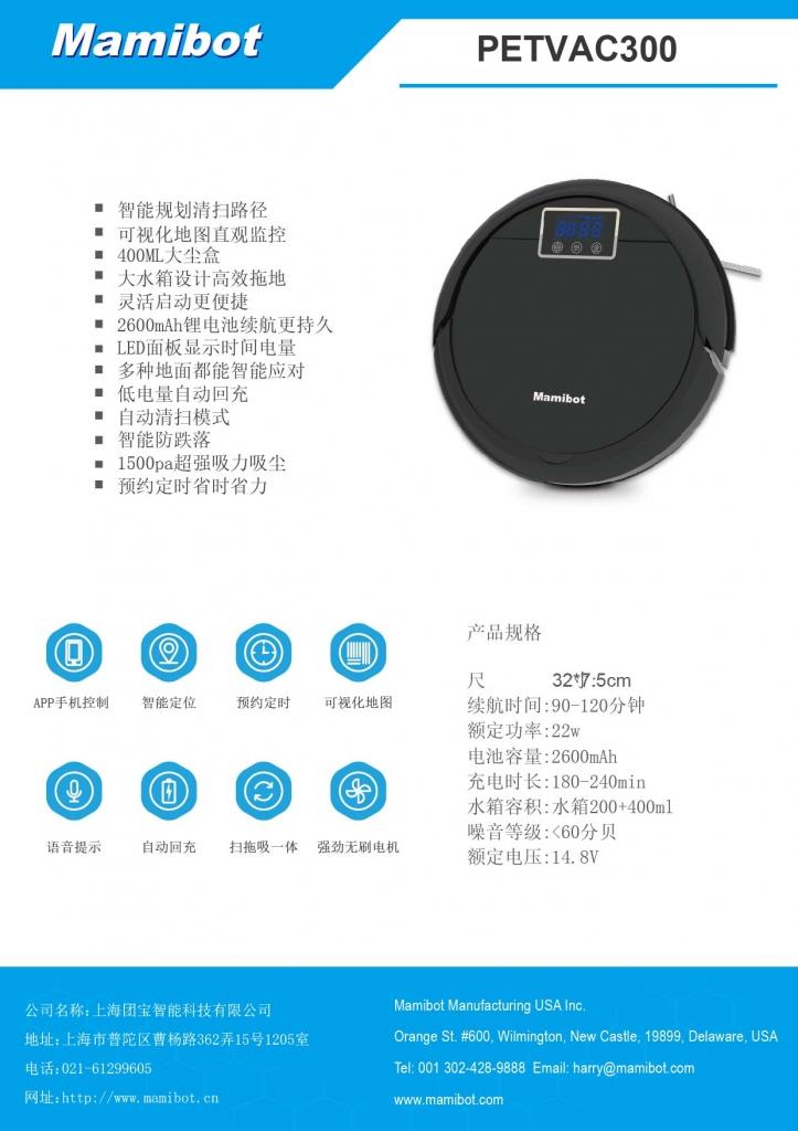 PETVAC300-1-01