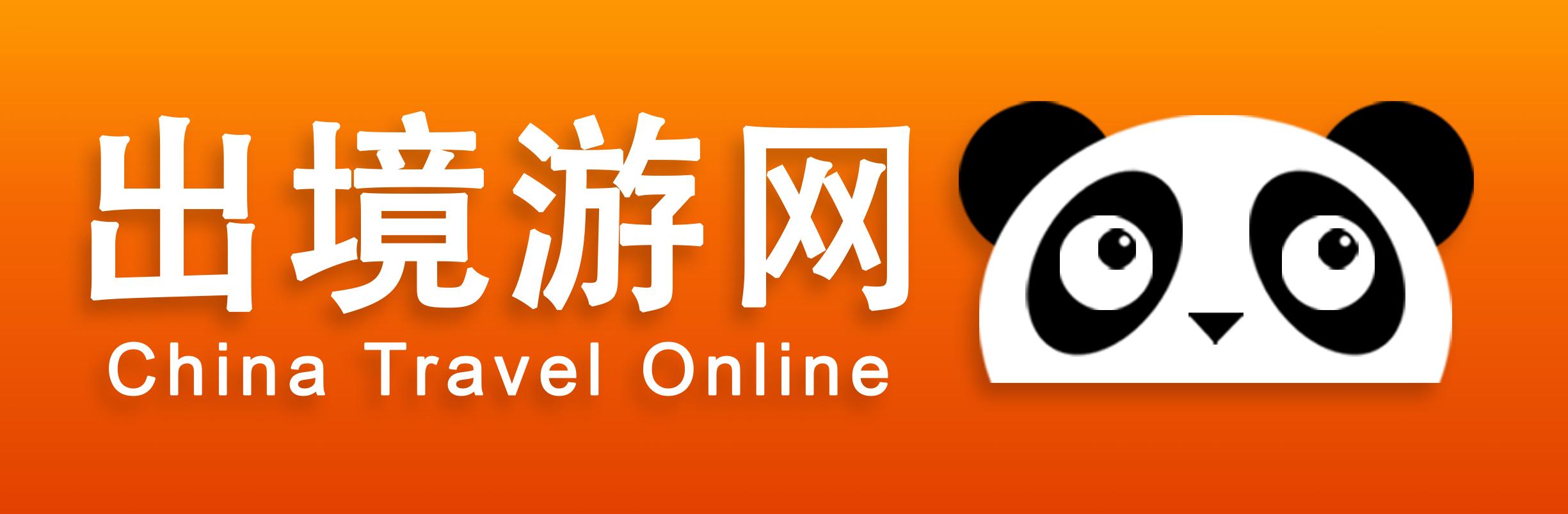 出境游网-出境旅游信息, 旅游合作平台-China Travel Online
